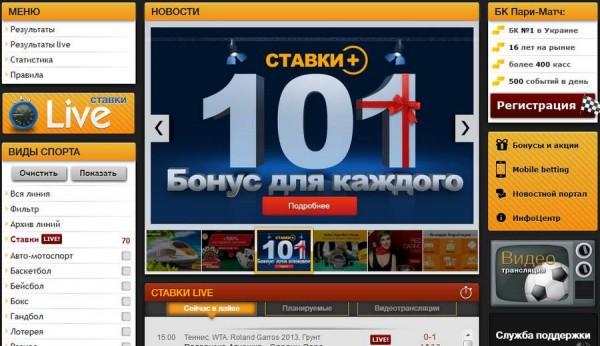 БК Parimatch: спорт и казино