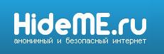Безопасный и свободный интернет от VPN HideME.ru