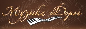 Турфирма Ярославля «Музыка дорог»